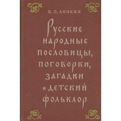 Русские народные пословицы, поговорки, загадки и детский фольклор