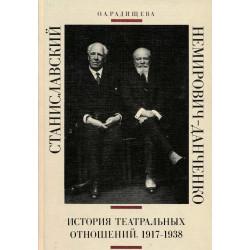 Станиславский и Немирович-Данченко: История театральных отношений: 1917 – 1938
