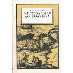 От Птолемея до Колумба : [развитие географических знаний в 3-5 вв.