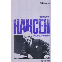 Фритьоф Нансен : исследователь
