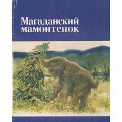 Магаданский мамонтенок : mammuthus primigenius (Blumenbach) : сборник статей