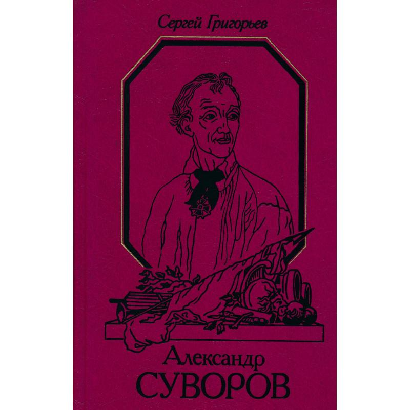 Александр Суворов : историческая повесть