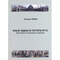 Язык идиш в Петербурге : (культурно-исторические сведения)