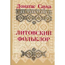 Литовский фольклор : поэзия народного творчества