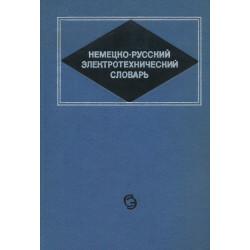 Немецко-русский электротехнический словарь : Deutsch-russisches elektrotechnisches Wörterbuch
