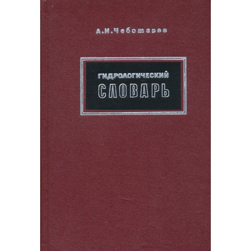 Гидрологический словарь