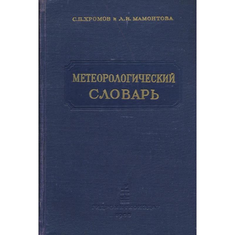 Метеорологический словарь
