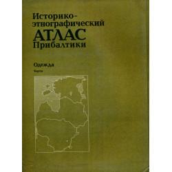 Историко-этнографический атлас Прибалтики. Одежда