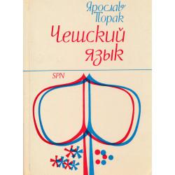 Чешский язык : учебник для начинающих