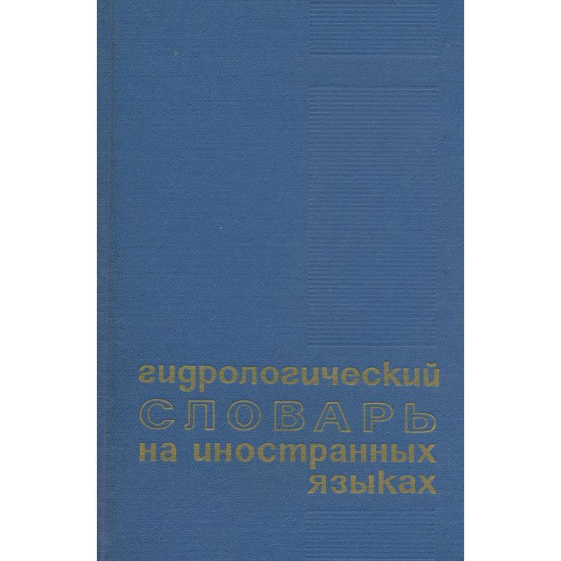 Гидрологический словарь на иностранных языках