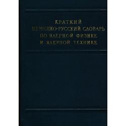 Краткий немецко-русский словарь по ядерной физике и ядерной технике