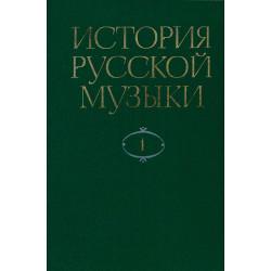 История русской музыки. Том 1-6.