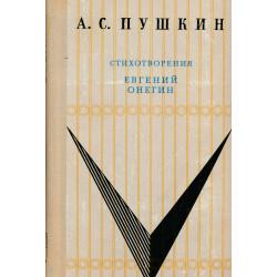 Стихотворения : Евгений Онегин