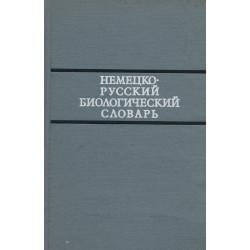 Немецко-русский биологический словарь : Deutsch-russisches biologisches Wörterbuch : около 47 000 терминов