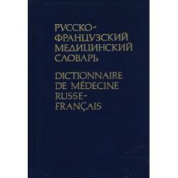 Русско-французский медицинский словарь : около 42 000 терминов : Dictionnaire de medicine russe-français : enviror 42 000 termes