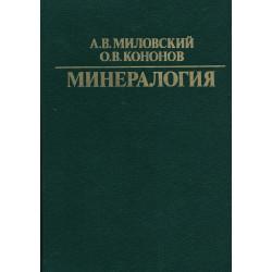 Минералогия : учебник для геологических специальностей вузов