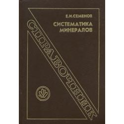 Систематика минералов : справочник