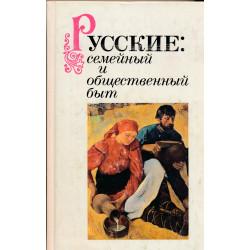 Русские :семейный и общественный быт