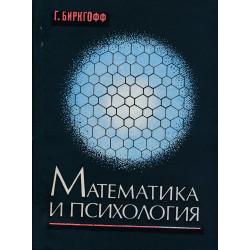 Математика и психология