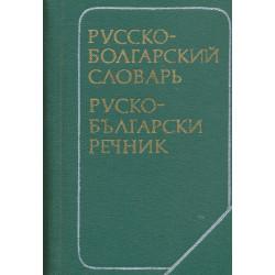 Карманный русско-болгарский словарь : Джобен руско-български речник : 8700 слов