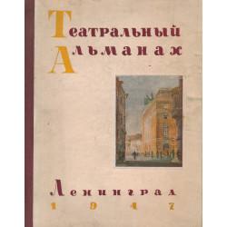 Театральный альманах : Ленинград 1947