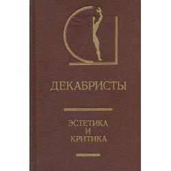 Декабристы : эстетика и критика : сборник