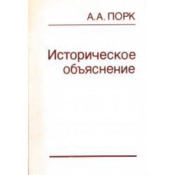 Историческое объяснение: крит. анализ немарксистских теорий