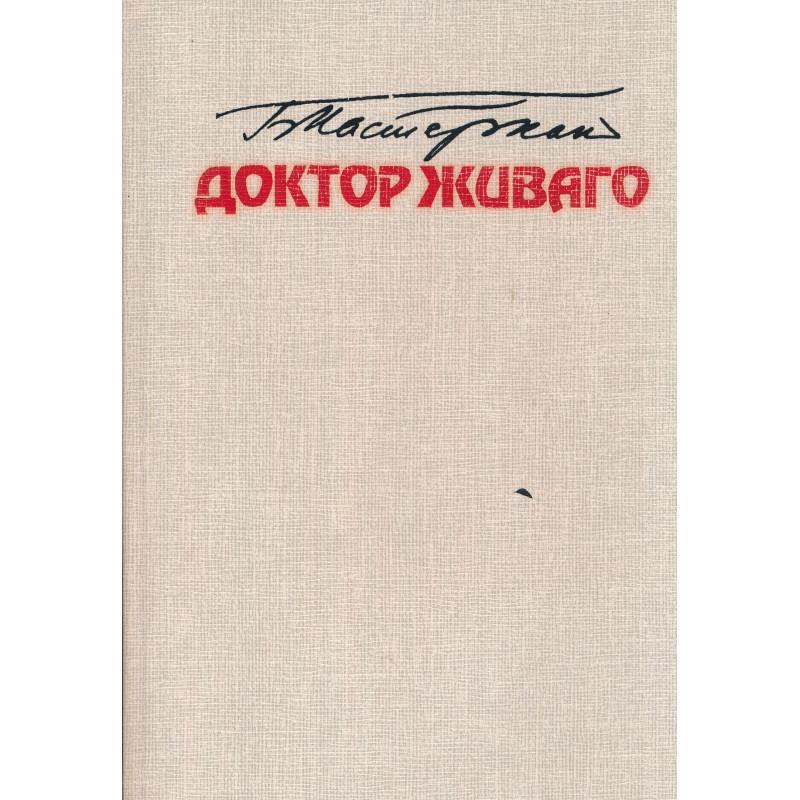 Доктор Живаго : роман