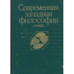 Современная западная философия : словарь