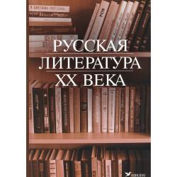 Русская литература XX века...