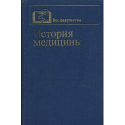 История медицины : учебник...