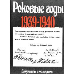 Роковые годы 1939-1940 :...