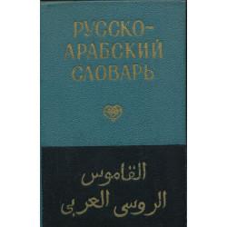 Карманный русско-арабский...