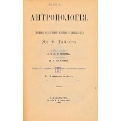 Антропология : (введение к...