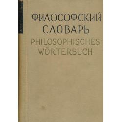 Философский словарь :...