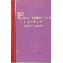 Русско-тувинский словарь...