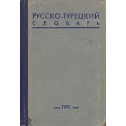 Русско-турецкий словарь :...