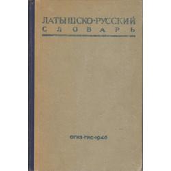 Латышско-русский словарь :...