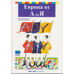 Европа от А до Я
