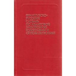 Французско-русский словарь...