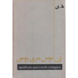 Арабско-русский словарь :...