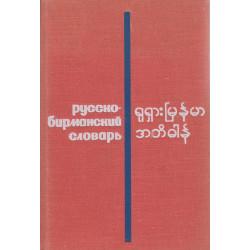 Русско-бирманский словарь :...