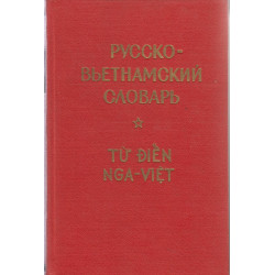 Русско-вьетнамский словарь...
