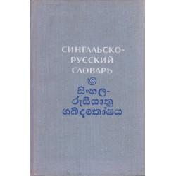 Сингальско-русский словарь...