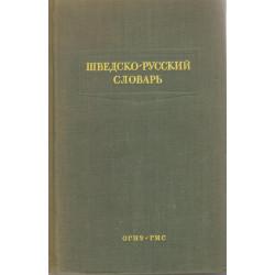 Шведско-русский словарь :...