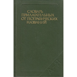 Словарь прилагательных от...