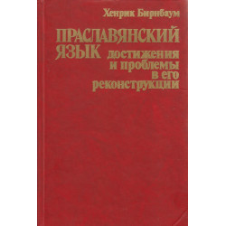Праславянский язык:...