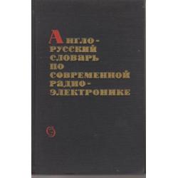 Англо-русский словарь по...
