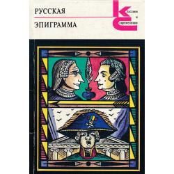 Русская эпиграмма