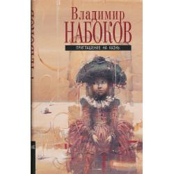 Приглашение на казнь : романы
